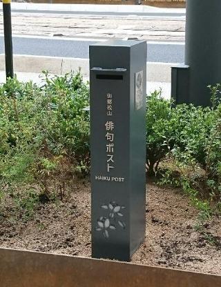ポスト 365 俳句 俳句投稿サイト「俳句ポスト365」 松山市公式スマートフォンサイト