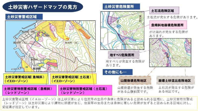 土砂 警戒 災害 情報 愛媛 県