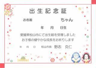 出生届 松山市公式スマートフォ...